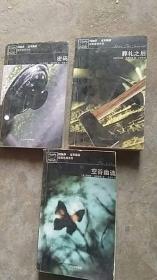 英国侦探推理系列丛书【空谷幽灵】【葬礼之后】【密码】3本合售