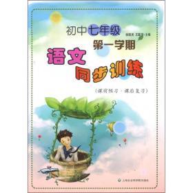 语文同步训练:初中7年级(第1学期)