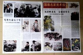 国画名家美术报(方凤富 方增先专刊)