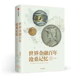 世界金融百年沧桑记忆1