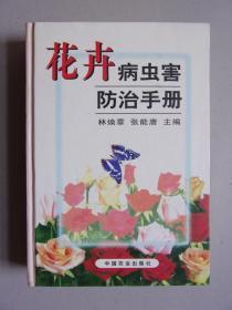 花卉病虫害防治手册(库存书 精装)自然旧