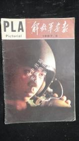 【期刊】解放军画报 1987年第4期