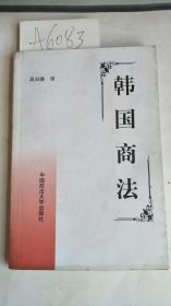 韩国商法A6083