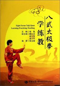 八式太极拳学练教 附光盘 9787562533085
