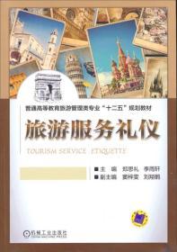 正版二手旅游服务礼仪郑思礼李雨轩机械工业出版社9787111447436