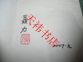 山高水长 回忆父亲聂荣臻(聂力签名钤印本)