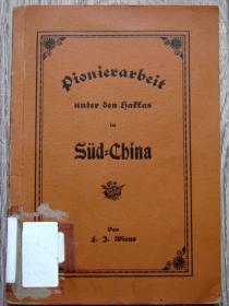 1930年德文版《华南客家十五年》—73幅老照片 鲜为人知的上杭往事专著