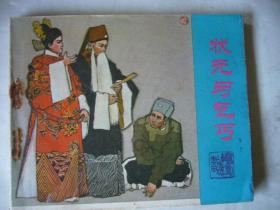 戏剧连环画册:状元与乞丐