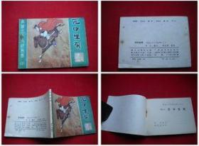 《无中生有》兵法36计3,广西1982.3一版一印。9420号,连环画