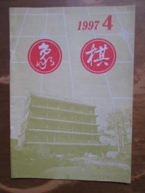 象棋(1997-4)