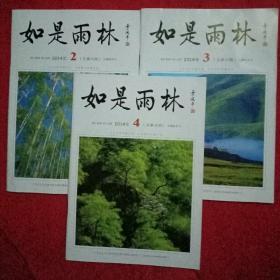 如是雨林2014-2.3.4