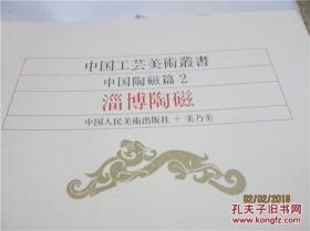 中国陶瓷2 【淄博陶瓷】