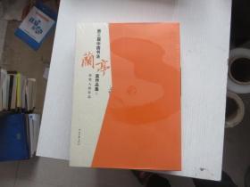 第三届中国书法兰亭奖作品集(上下未拆封)