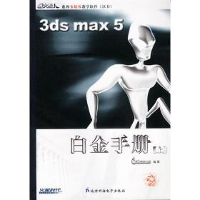 正版图书 3DS MAX 5 白金手册  上