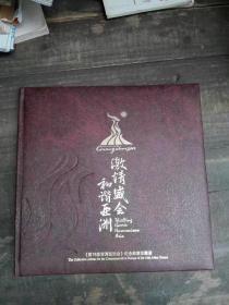 激情盛会和谐亚洲 第16届亚运会纪念邮票珍藏册   附纪念封和收藏证 册口汤金边  总邮票62.4元 齐全
