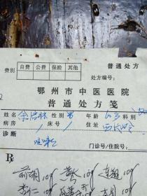 湖北省鄂州市名老中医[陈剑平]开的[咳嗽]中药处方单