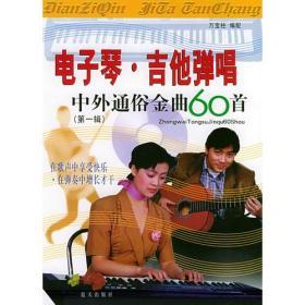 电子琴·吉他弹唱:中外通俗金曲60首