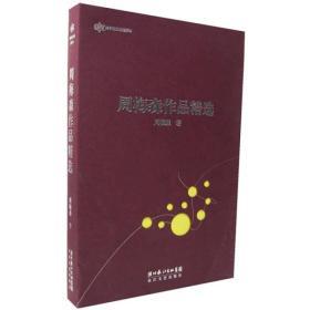 周梅森作品精选:跨世纪文丛精华本