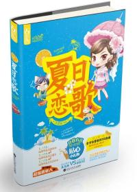 夏日恋歌 正版 泠墨然 9787550000476 百花洲文艺出版社 正品书店