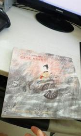 2013北京保利春拍精品 彩笺尺素 相期与来