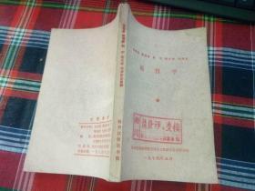 马克思恩格斯列宁斯大林毛泽东论哲学(牡丹江师范学院)1974年(绝版本)