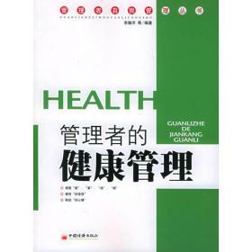 管理者的健康管理——管理者自我管理丛书
