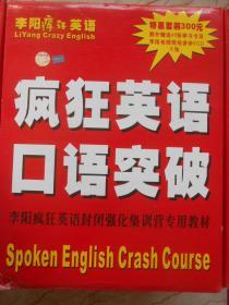 李阳疯狂英语口语突破系列教材〔全套6本书、19盒磁带〕