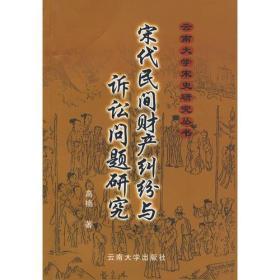 云南大学宋史研究丛书·宋代民间财产纠纷与诉讼问题研究