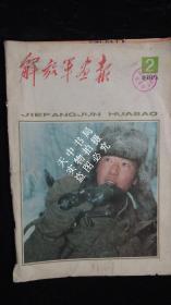 【期刊】解放军画报 1985年第2期