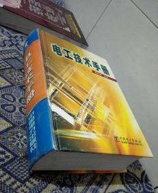 电工技术手册(大32开精装,一厚册)