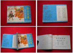 《济公活佛》第6册,浙江1985.4一版一印,8019号,连环画