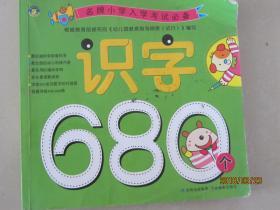 名牌小学入学考试必备  识字680个