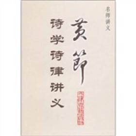 黄节诗学诗律讲义