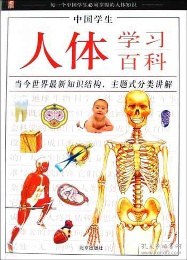 中国学生人体学习百科