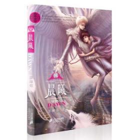 翼 晨曦 正版 彭柳蓉 9787539187341 二十一世纪出版社 正品书店