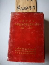 中国共产党山西省长治市郊区组织史资料 1937—1987-----(16开硬精装 1993年10月一版一印 1200册) 品如图,