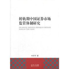 转轨期中国证券市场监管体制研究   封面磨损
