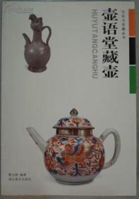 壶语堂藏壶(古玩与收藏丛书)