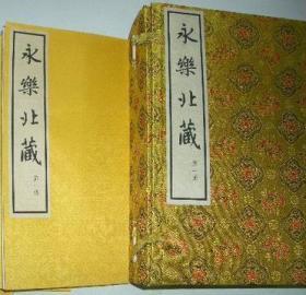永乐北藏(全200册)