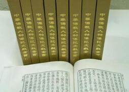中华佛教人物传记文献全书(全60册)