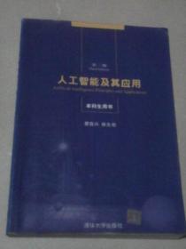 人工智能及其应用:第三版  本科生用书