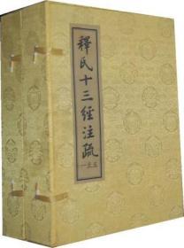 释氏十三经注疏(2函10册)