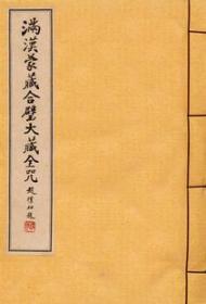 满汉蒙藏合璧大藏全咒(4函42册)