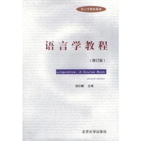 语言学教程(修订版)(影英版)