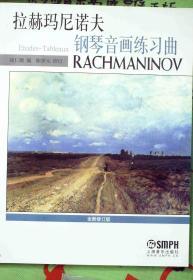拉赫玛尼诺夫钢琴音画练习曲(第3版) )正版现货Z