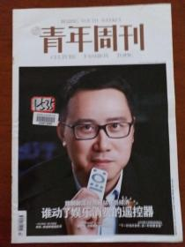 北京青年周刊2016.03.31第13期(魏明)