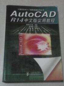 AutoCAD R14中文版实用教材:计算机技术入门提高精通系列丛书