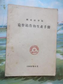 1966年 西北农学院农作站作物生产手册