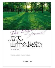 后天.由什么决定? 永子新 中国青年出版社 1900年01月01日 9787515312804