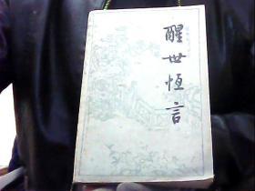 醒世恒言(上册)【1956初版,附多幅绣像】